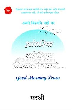 Antarik Shantitun Vishwashantikade