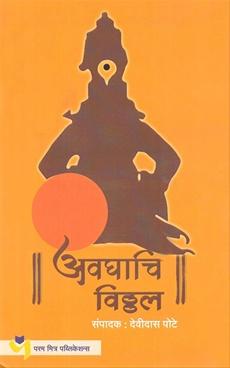 Avaghachi Vitthal