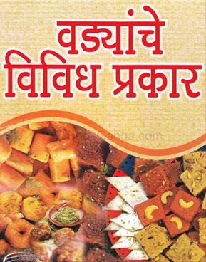 Vadyanche Vividh Prakar