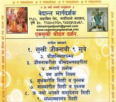 Sukhi Jivanachi 9 Sutre