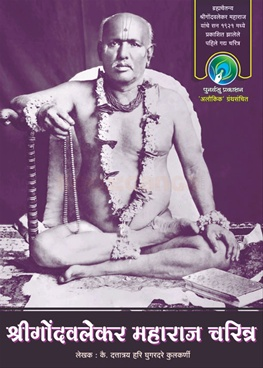 Shri Gondawalekar Maharaj Charitra