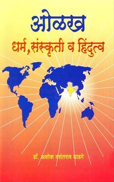 Olakh Dharm, Sanskruti Va Hindutva