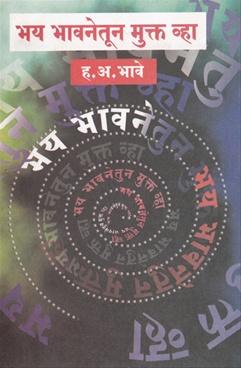 Bhay Bhavnetun Mukta Vha