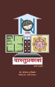 Vastuprakash (Marathi)