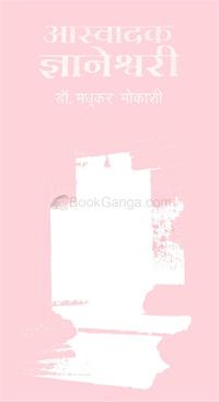 Aswadak Dnyaneshwari