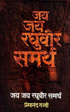 Jay Jay Raghuvir Samartha