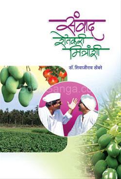 Sanwad Shetkari Mitranshee