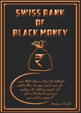 Swiss Bank of Black Money