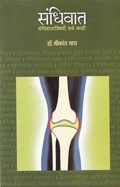 Sandhivat
