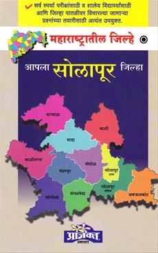 Apala Solapur Jilha