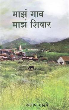 Maza Gav Maza Shivar