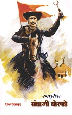 Randhurandhar Santaji Ghorpade