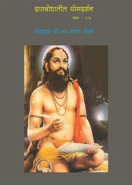 Dasbodhatil Yogdarshan Bhag-1