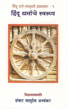 Hindu Dharmache Swarup