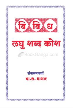 Vividh Laghu Shabda Kosh