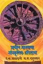 प्राचीन भारताचा सांस्कृतिक इतिहास