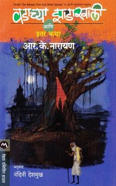 Vadachya Zadakhali Ani Itar Katha