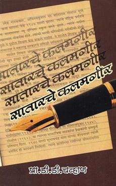 Satarache Kalamgeer