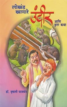Lokhand Khanare Undir Aani Itar Katha