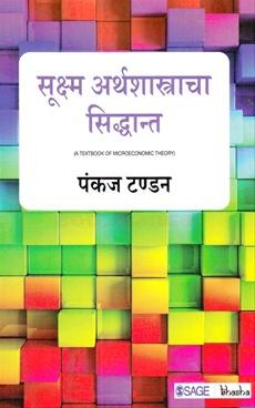 Sukshma Arthshastracha Siddhant