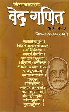 Vismaykarak Ved Ganit Bhag- 1 - 2
