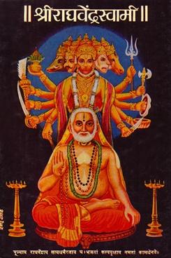 Shriraghavendraswami