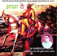 Aagra te Rajgad (CD)