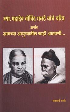 Nya. Mahadev Govind Ranade Yanche Charitra Arthat Amachya Ayushyatil Kahi Athavani