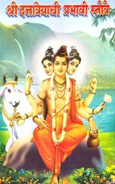 Shree Dattatreyanchi Prabhavi Stotra