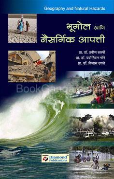 Bhugol Ani Naisargik Apatti