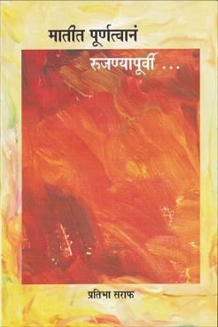 Matit Purnatvan Rujnyapurvi