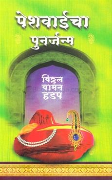 Peshvaicha Punarjanm (Bhag 5)