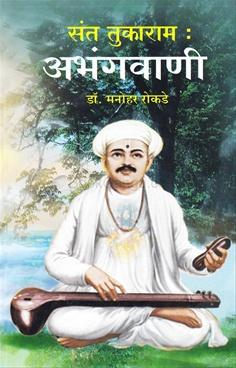 Sant Tukaram : Abhangwani