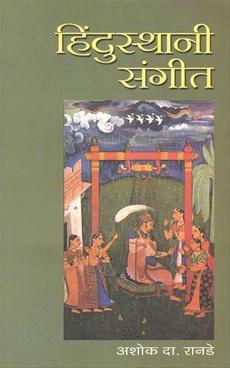 Hindusthani Sangeet