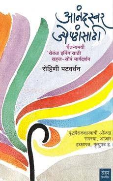 Anandswar Jyeshthansathi