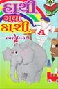 Hathi Gaya Kashi (Gujarati)