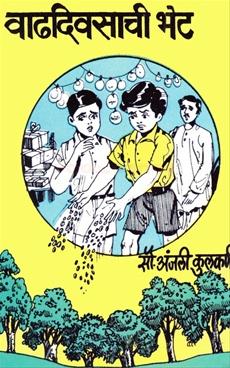 Vadhadivasachi Bhet