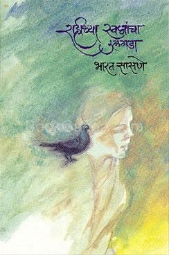 Rahichya Swapnaancha Ulgada