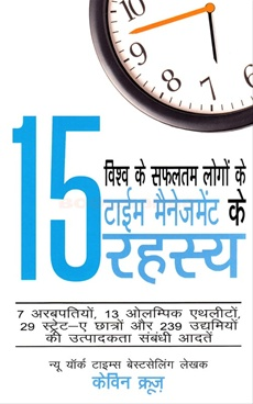 Vishva Ke Safaltam Logon Ke Time Management Ke 15 Rahasya