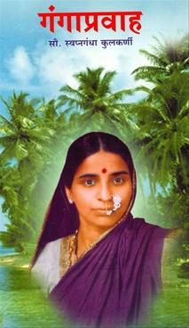 Gangapravah