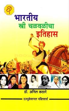 Bharatiy Stri Chalvalicha Itihas