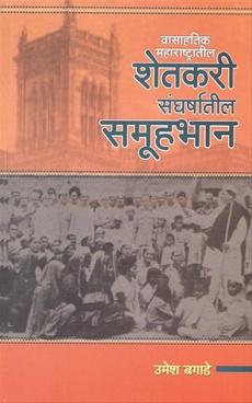 Vasahatik Maharashtratil Shetkari Sangharshatil Samuhbhan