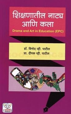 Shikshanatil Natya Ani Kala