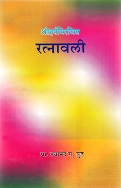 Shreeharshvirchit Ratnavali