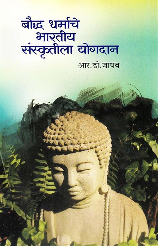 बौद्ध धर्माचे भारतीय संस्कृतीला योगदान
