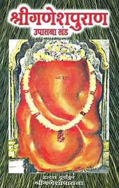 Shriganeshpuran Upasana Khand : Dwadash Durvankur