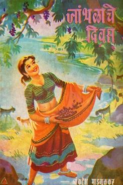 Jambhalache Divas