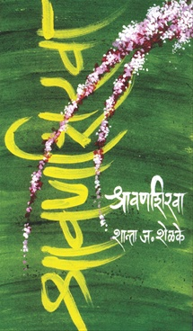 Shravan Shirava