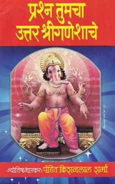 Prashna Tumacha Uttar Shriganeshache