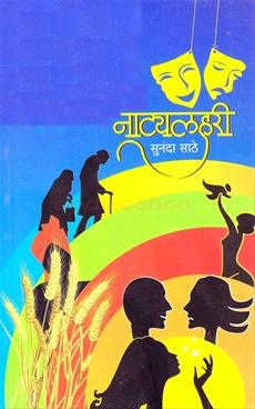 Natyalahari